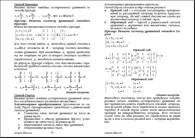 Компьютерное математическое моделирование
